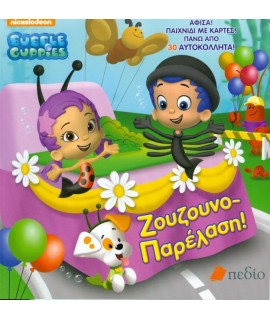 BUBBLE GUPPIES ΖΟΥΖΟΥΝΟΠΑΡΕΛΑΣΗ
