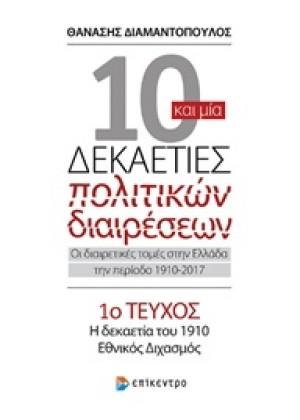 10 ΚΑΙ ΜΙΑ ΔΕΚΑΕΤΙΕΣ ΠΟΛΙΤΙΚΩΝ ΔΙΑΙΡΕΣΕΩΝ - ΤΕΥΧΟΣ 1