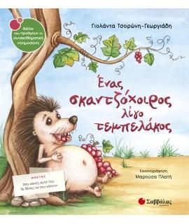 ΕΝΑΣ ΣΚΑΝΤΖΟΧΟΙΡΟΣ ΛΙΓΟ ΤΕΜΠΕΛΑΚΟΣ