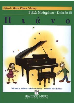 ALFRED'S BASIC PIANO LIBRARY - ΒΙΒΛΙΟ ΜΑΘΗΜΑΤΩΝ - ΕΠΙΠΕΔΟ 1Β
