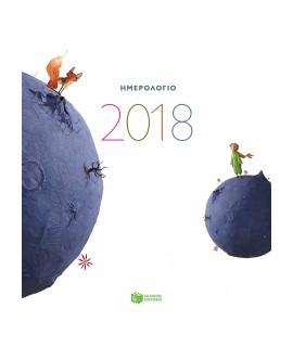 ΗΜΕΡΟΛΟΓΙΟ 2018 - Ο ΜΙΚΡΟΣ ΠΡΙΓΚΙΠΑΣ