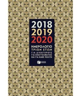 ΗΜΕΡΟΛΟΓΙΟ ΤΡΙΩΝ ΕΤΩΝ 2018-2019-2020