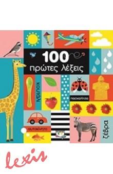 100 ΠΡΩΤΕΣ ΛΕΞΕΙΣ