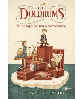 THE DOLDRUMS: ΤΟ ΠΑΓΟΒΟΥΝΟ ΚΑΙ Ο ΦΑΝΟΣΤΑΤΗΣ