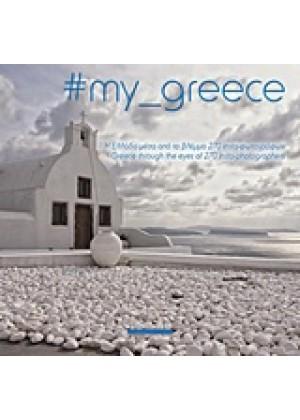 MY_GREECE: Η ΕΛΛΑΔΑ ΜΕΣΑ ΑΠΟ ΤΟ ΒΛΕΜΜΑ 270 INSTA-ΦΩΤΟΓΡΑΦΩΝ