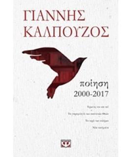 ΠΟΙΗΣΗ 2000-2017