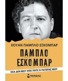 ΠΑΜΠΛΟ ΕΣΚΟΜΠΑΡ