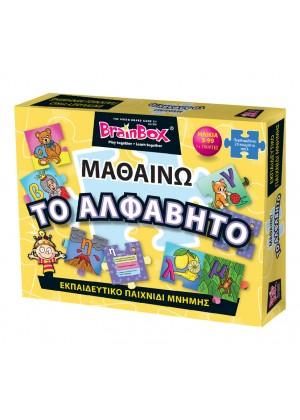 BRAINBOX - ΜΑΘΑΙΝΩ ΤΟ ΑΛΦΑΒΗΤΟ