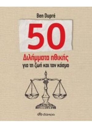 50 ΔΙΛΗΜΜΑΤΑ ΗΘΙΚΗΣ ΓΙΑ ΤΗ ΖΩΗ ΚΑΙ ΤΟΝ ΚΟΣΜΟ