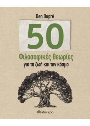 50 ΦΙΛΟΣΟΦΙΚΕΣ ΘΕΩΡΙΕΣ ΓΙΑ ΤΗ ΖΩΗ ΚΑΙ ΤΟΝ ΚΟΣΜΟ