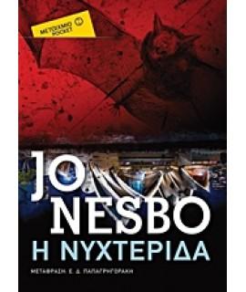 Η ΝΥΧΤΕΡΙΔΑ - POCKET