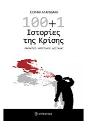 100+1 ΙΣΤΟΡΙΕΣ ΤΗΣ ΚΡΙΣΗΣ
