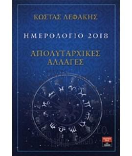 ΗΜΕΡΟΛΟΓΙΟ 2018, ΑΠΟΛΥΤΑΡΧΙΚΕΣ ΑΛΛΑΓΕΣ