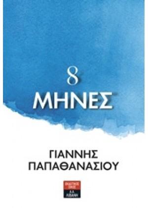 8 ΜΗΝΕΣ