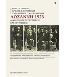 ΛΩΖΑΝΝΗ 1923: ΔΙΑΧΡΟΝΙΚΕΣ ΠΡΟΣΕΓΓΙΣΕΙΣ ΚΑΙ ΕΚΤΙΜΗΣ