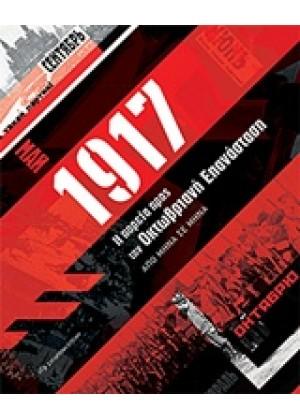 1917. Η ΠΟΡΕΙΑ ΠΡΟΣ ΤΗΝ ΟΚΤΩΒΡΙΑΝΗ ΕΠΑΝΑΣΤΑΣΗ