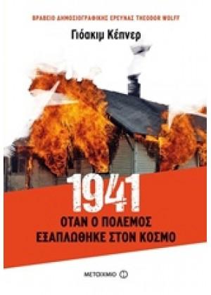 1941: ΟΤΑΝ Ο ΠΟΛΕΜΟΣ ΕΞΑΠΛΩΘΗΚΕ ΣΤΟΝ ΚΟΣΜΟ
