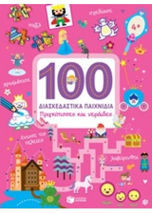 100 ΔΙΑΣΚΕΔΑΣΤΙΚΑ ΠΑΙΧΝΙΔΙΑ, ΠΡΙΓΚΙΠΙΣΣΕΣ ΚΑΙ ΝΕΡΑ