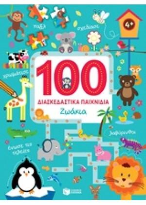 100 ΔΙΑΣΚΕΔΑΣΤΙΚΑ ΠΑΙΧΝΙΔΙΑ, ΖΩΑΚΙΑ