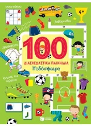 100 ΔΙΑΣΚΕΔΑΣΤΙΚΑ ΠΑΙΧΝΙΔΙΑ: ΠΟΔΟΣΦΑΙΡΟ
