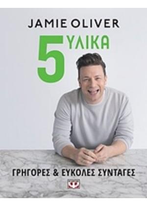 5 ΥΛΙΚΑ