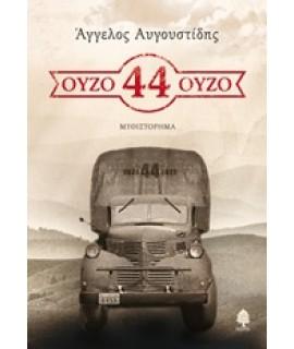 ΟΥΖΟ 44 ΟΥΖΟ