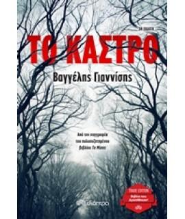 ΤΟ ΚΑΣΤΡΟ (TRADE EDITION)