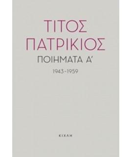 ΠΟΙΗΜΑΤΑ Α, 1943-1959