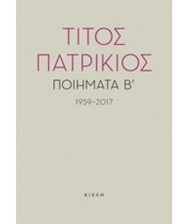 ΠΟΙΗΜΑΤΑ Β, 1959-2017