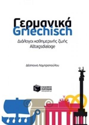 ΓΕΡΜΑΝΙΚΑ - GRIECHISCH: ΔΙΑΛΟΓΟΙ ΚΑΘΗΜΕΡΙΝΗΣ ΖΩΗΣ