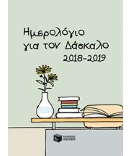 ΗΜΕΡΟΛΟΓΙΟ ΓΙΑ ΤΟΝ ΔΑΣΚΑΛΟ 2018-2019