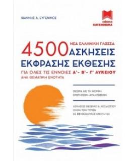 ΕΚΦΡΑΣΗ ΕΚΘΕΣΗ Α-Β-Γ ΛΥΚΕΙΟΥ 4500 ΑΣΚΗΣΕΙΣ  (ΣΕΤ 3 ΒΙΒΛΙΩΝ)