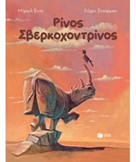 ΡΙΝΟΣ ΣΒΕΡΚΟΧΟΝΤΡΙΝΟΣ