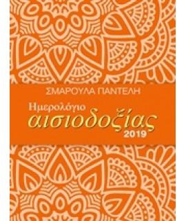 ΗΜΕΡΟΛΟΓΙΟ ΑΙΣΙΟΔΟΞΙΑΣ 2019 - ΠΟΡΤΟΚΑΛΙ