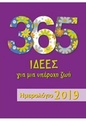 365 ΙΔΕΕΣ ΓΙΑ ΜΙΑ ΥΠΕΡΟΧΗ ΖΩΗ: ΗΜΕΡΟΛΟΓΙΟ 2019