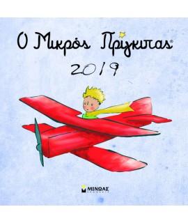 ΗΜΕΡΟΛΟΓΙΟ 2019 ΤΟΙΧΟΥ ΜΙΚΡΟΣ ΠΡΙΓΚΙΠΑΣ