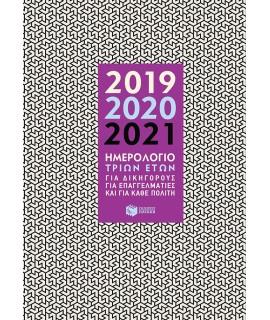 ΗΜΕΡΟΛΟΓΙΟ 2019-2020-2021