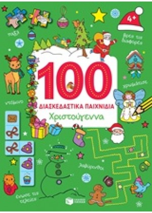 100 ΔΙΑΣΚΕΔΑΣΤΙΚΑ ΠΑΙΧΝΙΔΙΑ: ΧΡΙΣΤΟΥΓΕΝΝΑ