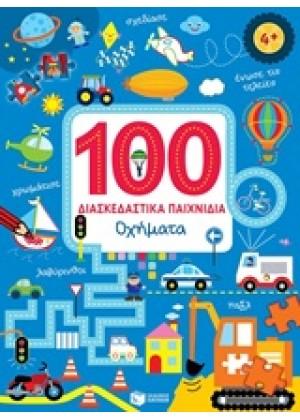 100 ΔΙΑΣΚΕΔΑΣΤΙΚΑ ΠΑΙΧΝΙΔΙΑ: ΟΧΗΜΑΤΑ