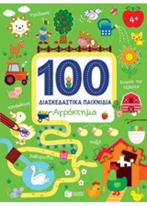 100 ΔΙΑΣΚΕΔΑΣΤΙΚΑ ΠΑΙΧΝΙΔΙΑ: ΑΓΡΟΚΤΗΜΑ
