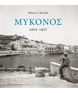 ΜΥΚΟΝΟΣ 1955-1957