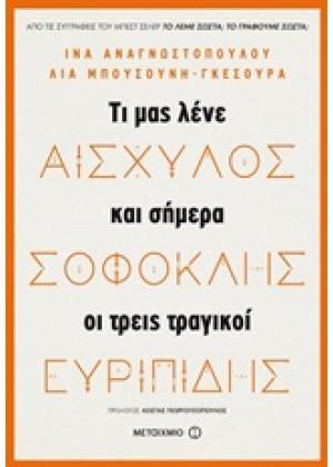 ΑΙΣΧΥΛΟΣ, ΣΟΦΟΚΛΗΣ, ΕΥΡΙΠΙΔΗΣ