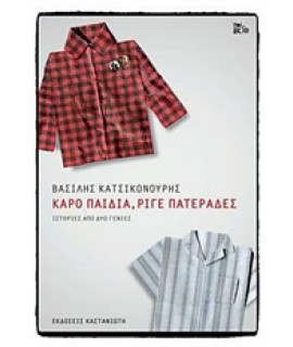ΚΑΡΟ ΠΑΙΔΙΑ, ΡΙΓΕ ΠΑΤΕΡΑΔΕΣ