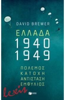 ΕΛΛΑΔΑ 1940-1949: ΠΟΛΕΜΟΣ, ΚΑΤΟΧΗ, ΑΝΤΙΣΤΑΣΗ, ΕΜΦΥΛΙΟΣ