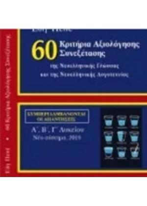 60 ΚΡΙΤΗΡΙΑ ΑΞΙΟΛΟΓΗΣΗΣ ΣΥΝΕΞΕΤΑΣΗΣ ΤΗΣ ΝΕΟΕΛΛΗΝΙΚΗΣ ΓΛΩΣΣΑΣ & ΝΕΟΕΛΛΗΝΙΚΗΣ ΛΟΓΟΤΕΧΝΙΑΣ