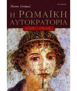 Η ΡΩΜΑΪΚΗ ΑΥΤΟΚΡΑΤΟΡΙΑ 27 Π.Χ.-476 Μ.Χ.