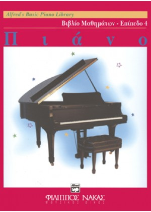 ALFREDS BASIC PIANO LIBRARY ΒΙΒΛΙΟ ΜΑΘΗΜΑΤΩΝ - ΕΠΙΠΕΔΟ 4