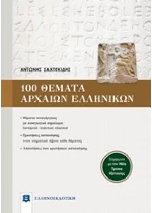 100 ΘΕΜΑΤΑ ΑΡΧΑΙΩΝ ΕΛΛΗΝΙΚΩΝ