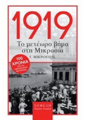 1919, ΤΟ ΜΕΤΕΩΡΟ ΒΗΜΑ ΣΤΗ ΜΙΚΡΑΣΙΑ