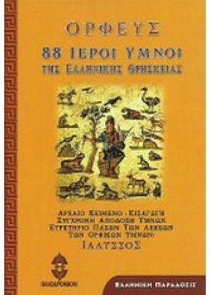 88 ΙΕΡΟΙ ΥΜΝΟΙ ΤΗΣ ΕΛΛΗΝΙΚΗΣ ΘΡΗΣΚΕΙΑΣ